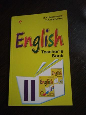 Книжка Верещагина английский
