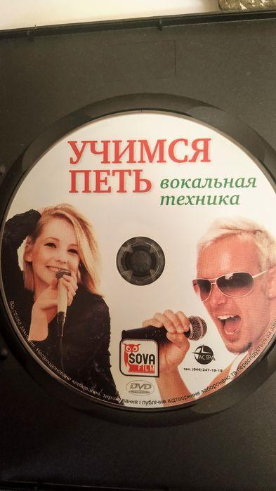 Продам ДВД-диск Учимся петь Харьков - изображение 1