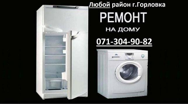 Ремонт бытовой техники: стиральных машин, холодильников, кондиционеров