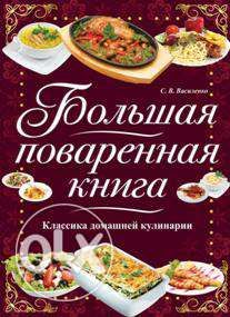 Большая поваренная книга, рецепты