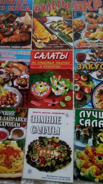 Рецепти різні 14 книг