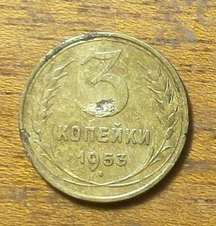 Монета 3 копейки 1953-го года
