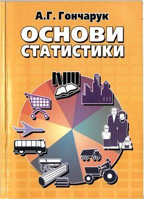 Навчальний посібник «Основи статистики» /Гончарук А. Г./
