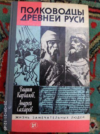 """ЖЗЛ """"Полководцы Древней Руси"""""""
