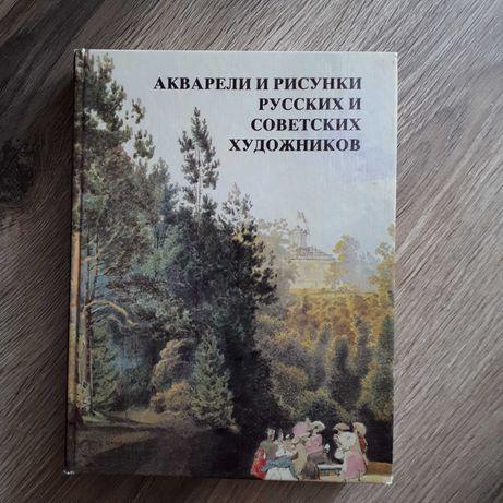 Акварели и рисунки русских и советских художников.