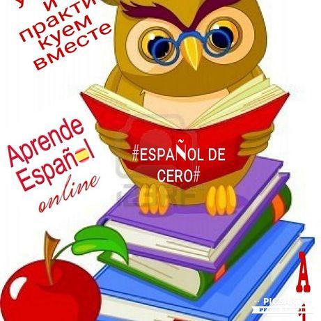Надаю уроки іспанської мови/Doy clases de español