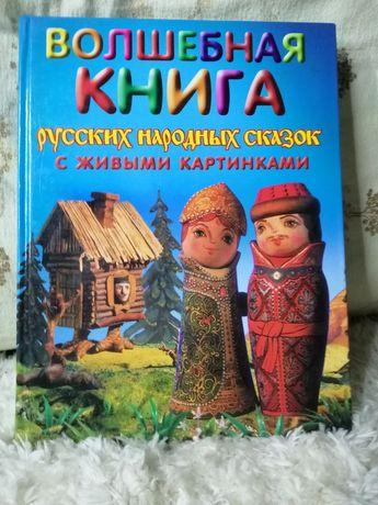Сказки Русские народные