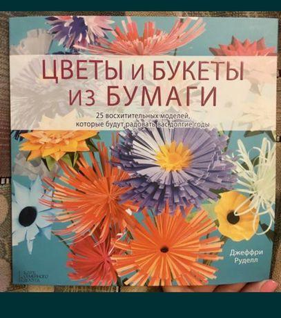 Учебное пособие Цветы и букеты из бумаги