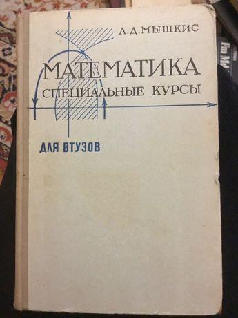 А. А. Мышкис «Математика. Специальные курсы. Для втузов»