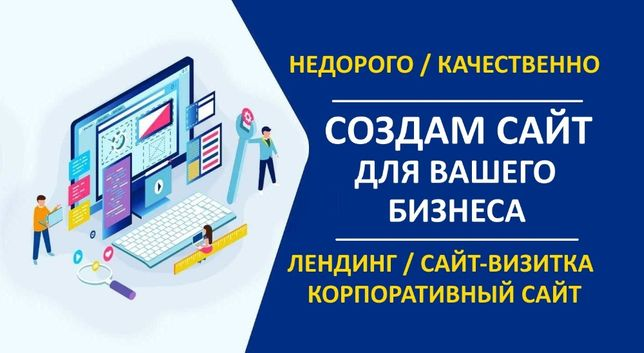 Сайт-визитка / лендинг / корпоративный сайт. Разработка и создание