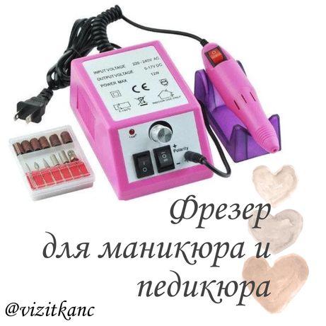 Фрезер Lina 2000 для ногтей маникюра педикюра машинка с насадками ПРО