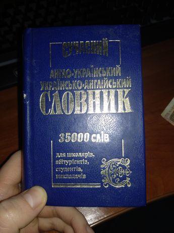 Сучасний англо-український, українсько-англійський словник 35000 слів