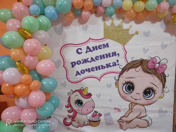 Продам баннер на день рождения девочке