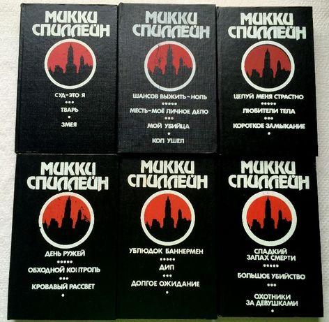 Продам детективные романы Микки Спиллейна в 6-ти томах о Майке Хаммере