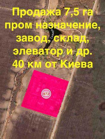 Продаж участок 7 га промка, склад, произв-во. Стретовка 40 км от Киева
