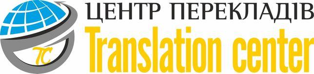 """Бюро перекладів """"Центр перекладів"""""""