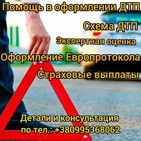 ЕВРОПРОТОКОЛ. Еврокомиссар. Оформление ДТП без полиции.