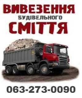 ДЕШЕВИЙ вивіз буд сміття/Вивіз сміття ЛЬВІВ/Вивезем ваше сміття дешево