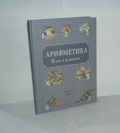 Арифметика для 1 класса Учпедгиз Пчёлко А.С образца 1955 г 144 с