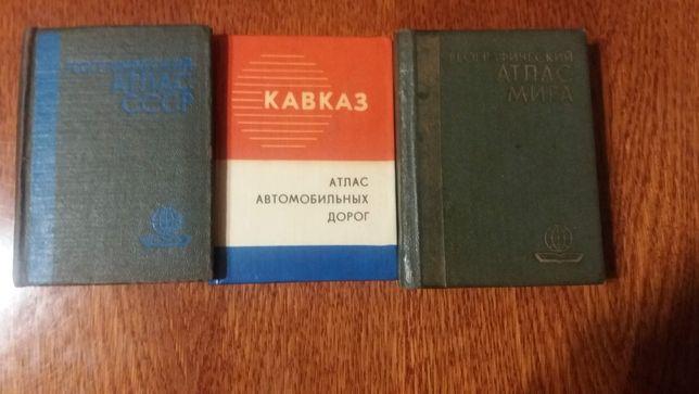 Атласы СССР