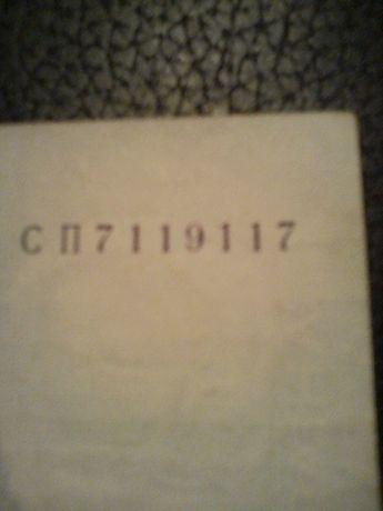 Купюра с красивым номером 7119117,50гр