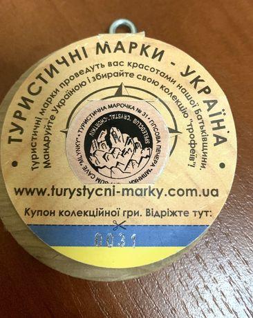 Сувенір Туристична марка України 31