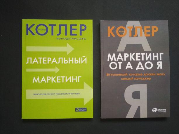 Филип Котлер Латеральный маркетинг. Маркетинг от А до Я. 10 смертных