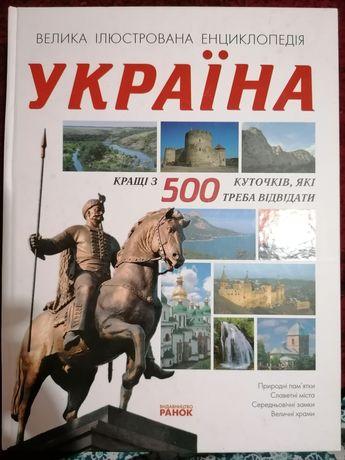 """Енциклопедія """"Україна"""""""