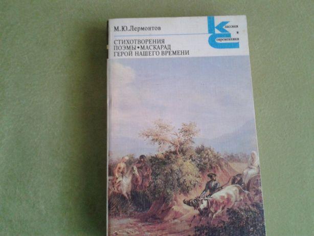 М.Ю. Лермонтов Стихотворения Поэмы Маскарад Герой нашего времени