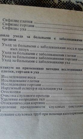 Болезни уха горла, носа Вознесенский НюЛ., Пальчук В.Т.