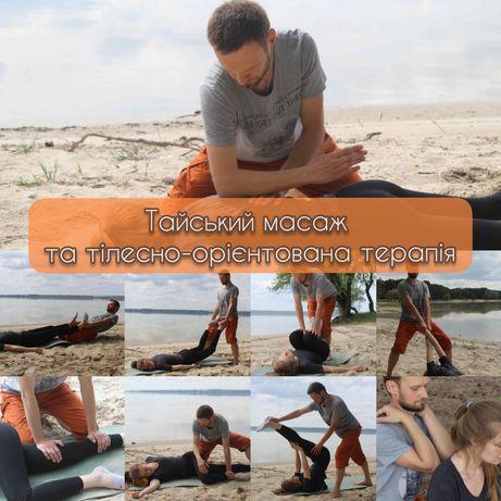 Тайский массаж от Артема Ясько /Авторський тайський масаж
