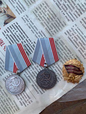 Медаль ветеран труда и победитель соревнований