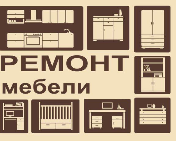 Ремонт кроватей, диванов, кресел, замена ламелей, и многое др.