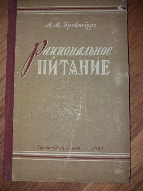 Книга А.М. Брейтбург, Рациональное питание.