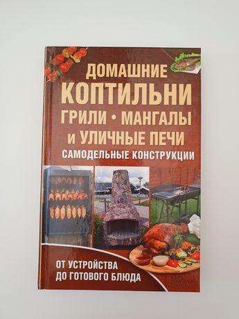 Книга Домашние коптильни, грили, мангалы и уличные печи. Сделай сам