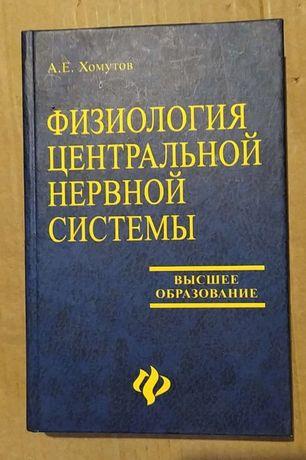 Хомутов А.Е. Физиология центральной нервной системы