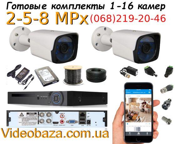 Комплект камер видеонаблюдения на 2 уличных Full HD камеры 2 mPix