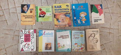"""Книги по воспитанию детей: """"Как вырастить Гения, Вундеркинда - 10 Книг"""