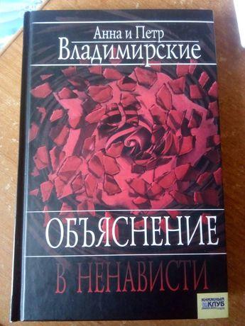 Продам книгу Владимирских