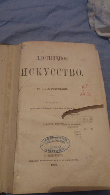 Продам книгу 1870 года.Автор полковник Дементьев.Плотническое Искусств