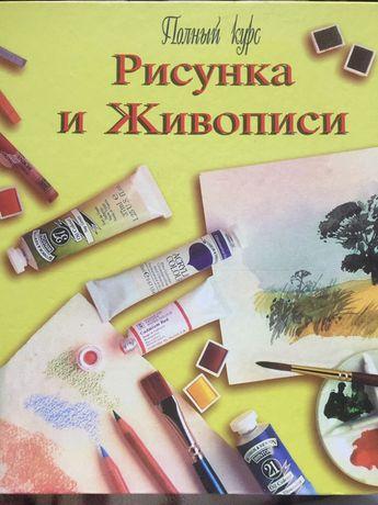Продам курс рисунка и живописи