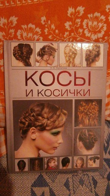 книга стиль