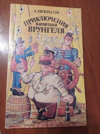 """Книга """"Приключения капитана Врунгеля"""" А.Некрасов"""
