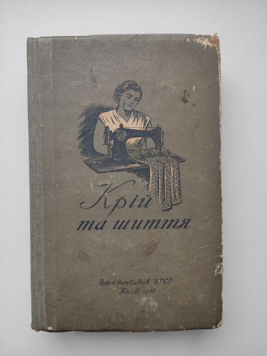 Крій та шиття 1956 Львов - изображение 1