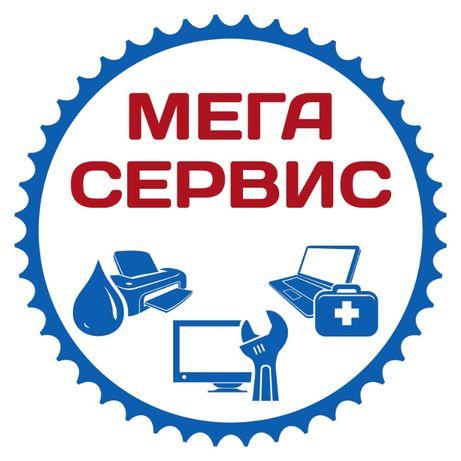 Заправка картриджей, ремонт принтеров, бытовой и компьютерной техники