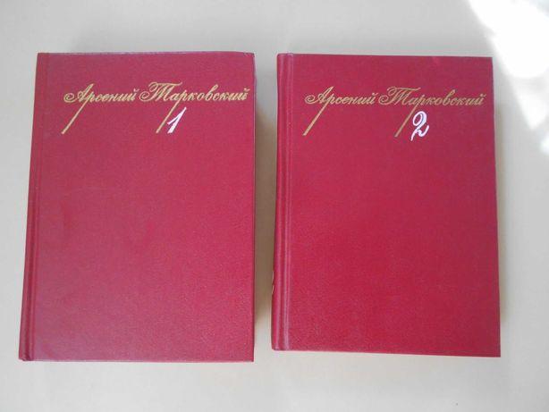Арсений Тарковский  .  1, 2 том из собрания сочинений в 3 томах