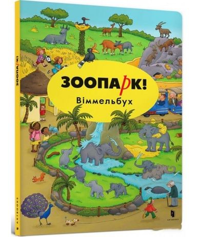Зоопарк Виммельбух Artbooks