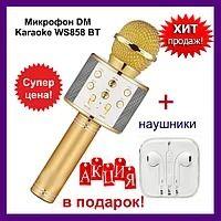 Беспроводной портативный караоке микрофон W-858 с динамиком.Киев/опт