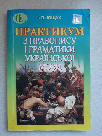 Практікум з української мови