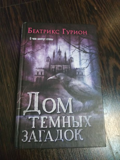 """Беатрикс Гурион """" дом темных загадок"""""""